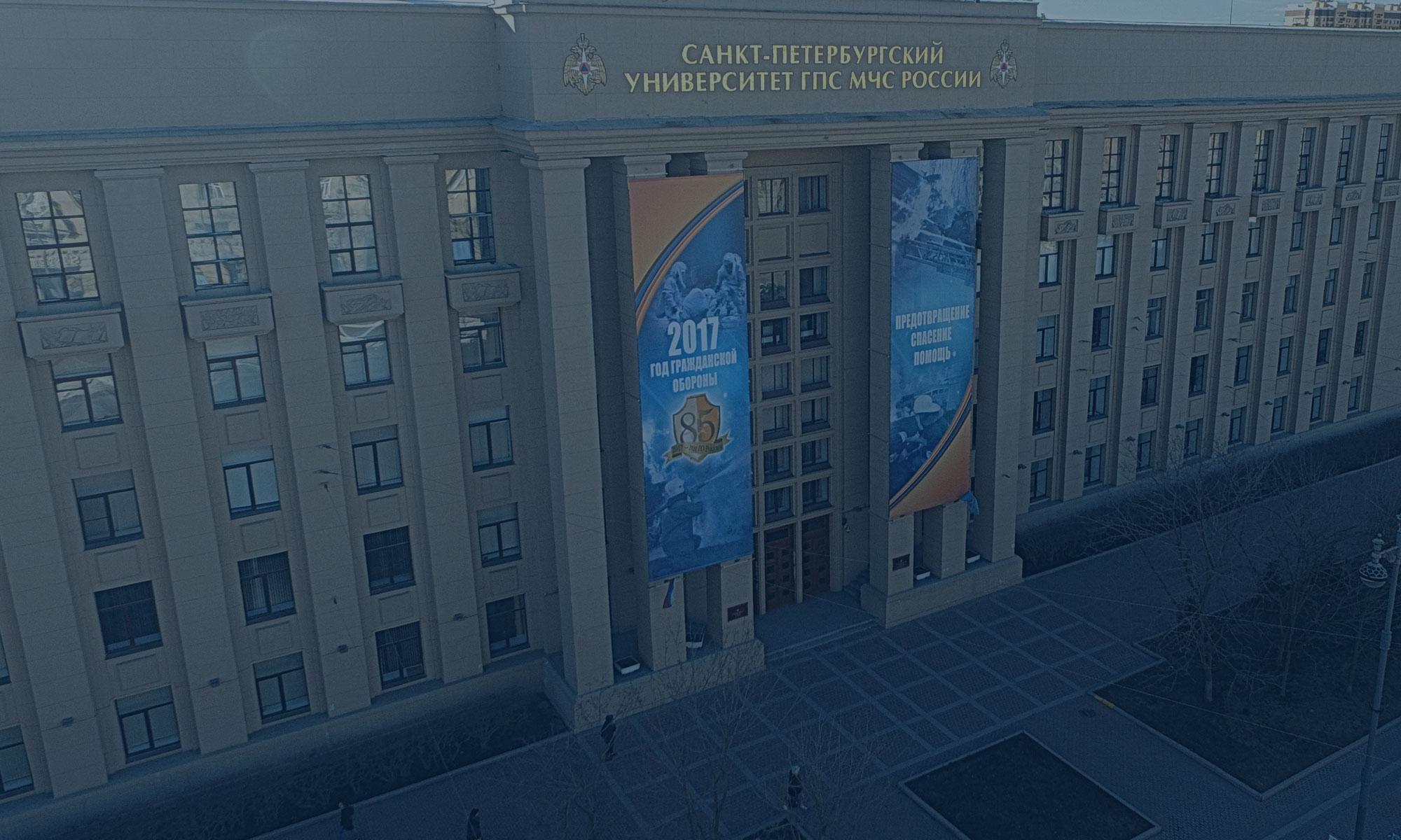 Строительство зданий университета МЧС России